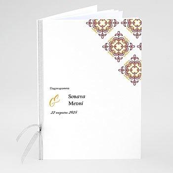 Boekomslag voor kerkboekje - Rood Oosterse - 0